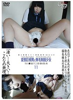 Barely Legal (532) A Pervy Man With a Big Dick and A Hairless Barely Legal Girl in Uniform 11 Download