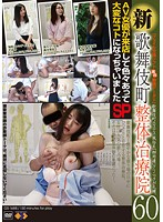 New Kabukicho The Chiropractic Clinic 60 Special Download