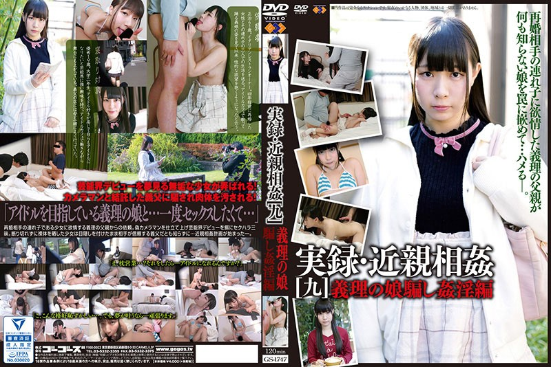 GS-1747 True Stories Of Incest [9] A Stepdaughter Deceived Rape