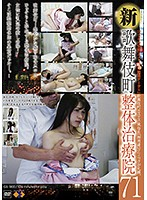 Perverted Massage Clinic 71 Download