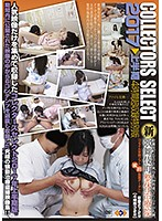 All New Kabukicho The Chiropractor Clinic COLLECTORS SELECTION First-Half 2017 Download