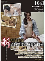 All New The Hot Springs Resort A Peeping Voyeur Posting From A Filthy Chiropractor [04] Download