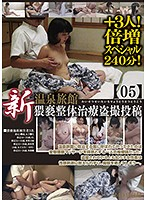 It Happened At The New Hot Spring Hotel Filthy Body Therapy Spy Cam Sex Tape Posting #05 SP Download