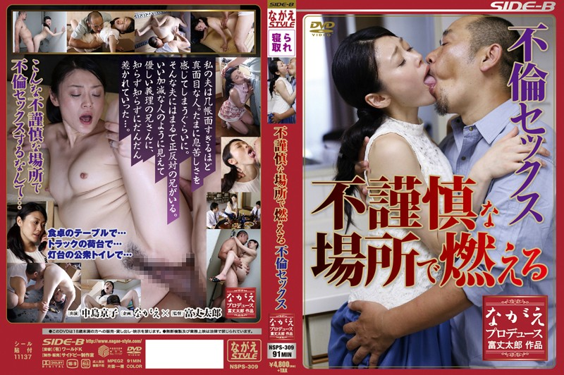 BNSPS-309 The Passionate, Adulterous Sex In Indiscreet Places Kyoko Nakajima