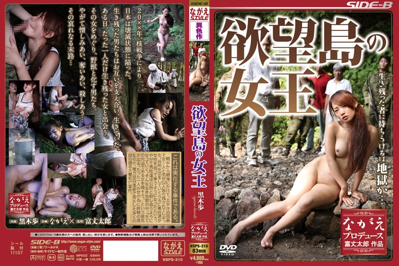 BNSPS-310 NSPS-310 欲望島の女王 黒木歩