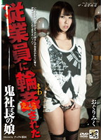 Revenge Fuck. Gang Banged By All The Workers. Evil Boss' Daughter. Miku Oguri  Download