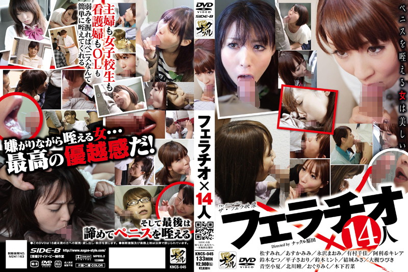 KNCS-045 The Blowjob Footage. Blowjobs x 14 Girls