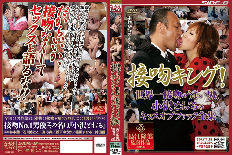 NSCS-001 King Of Kisses! The Best Kisser In The World Toru Ozawa's Kissing & Fucking Complete Collection