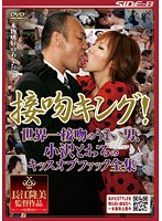 King Of Kisses! The Best Kisser In The World Toru Ozawa's Kissing & Fucking Complete Collection Download