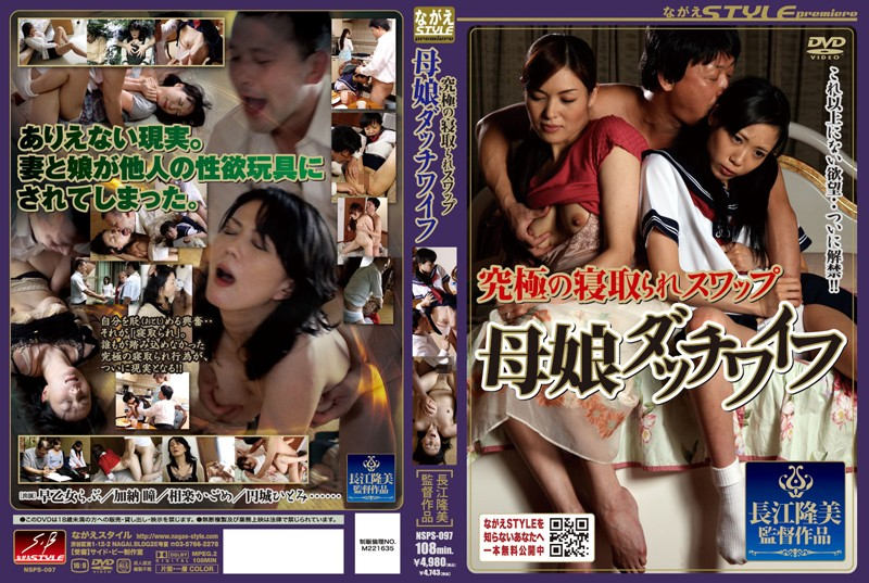 NSPS-097 The Ultimate Wife Swap - Mother And Daughter Are Sex Dolls