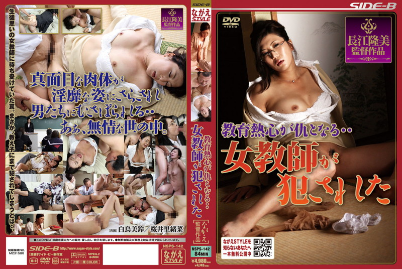 NSPS-142 Enthusiastic Female Teacher Education-and-revenge Was Committed