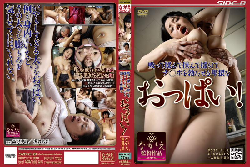 NSPS-150 Taseru Obscene Tits Shaking Suddenness Port Across The Blood ◯ Massage Suck!