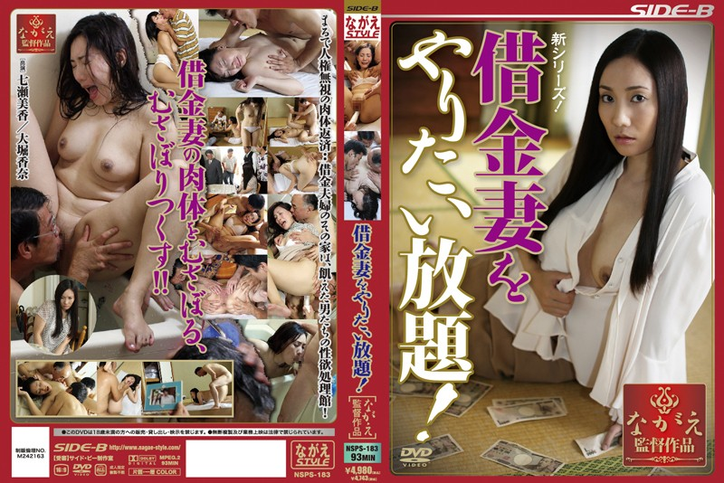 NSPS-183 Fuck an Indebted Girl As Much As You Want!