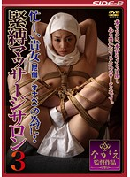For Busy (Nuns/Servants)... Roped and Groped At the Massage Parlor 3 Download