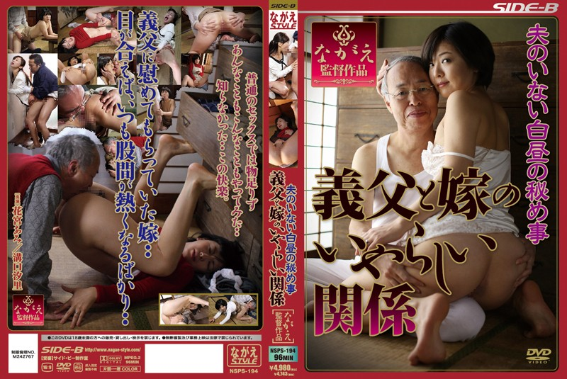 NSPS-194 Secrets Of The Afternoon While The Husband's Away. A Father In Law and Daughter In Law's Illicit Relationship - Yuri Mizoguchi, Relatives, Married Woman, Drama, Cunnilingus, Ami Hanamiya
