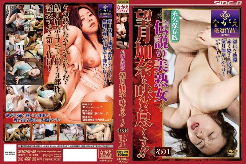 NSPS-202 I Drink To The Dregs The Beauty Mature Woman Mochizuki Kana Legendary! ! Part 1