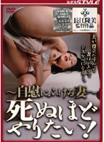 Wife Absorbed In Masturbation: She Wants it so Bad it's Killing Her! 下載