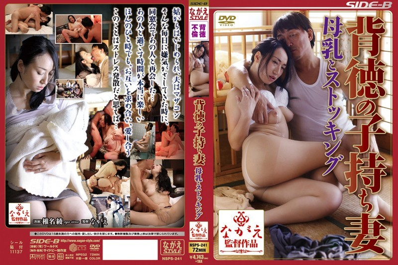SBNR-335 The Immoral Wife And mother. Breast Milk And Stockings. Aya Shiina