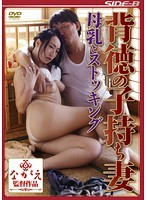 The Immoral Wife And mother. Breast Milk And Stockings. Aya Shiina Download