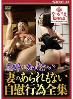 My Husband Doesn't Know  Wives' Unbelievable Masturbation Full Edition (h_102sbnr00343)