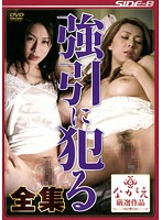 Forced To Fuck Complete Works 下載