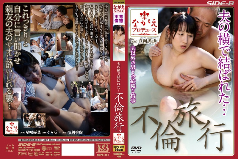 SBNR-373 Adultery Trip Agreed On Next to the Husband Yuna Hoshizaki