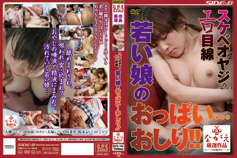 SBNR-378 Dirty Old Man's Erotic Gaze - Young Girl's Tits... Ass!