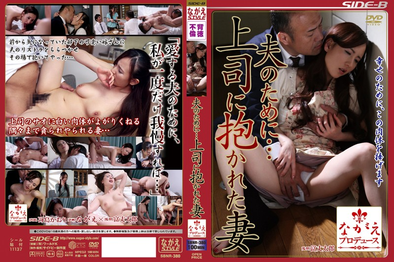 SBNR-380 For My Husband... A Wife Gets Fucked By Her Husband's Boss Kaori Saejima