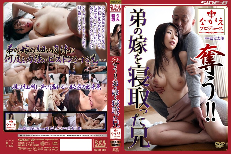 SBNR-381 Stolen! I Cheated With My Little Brother's Wife   Ayumi Shinoda