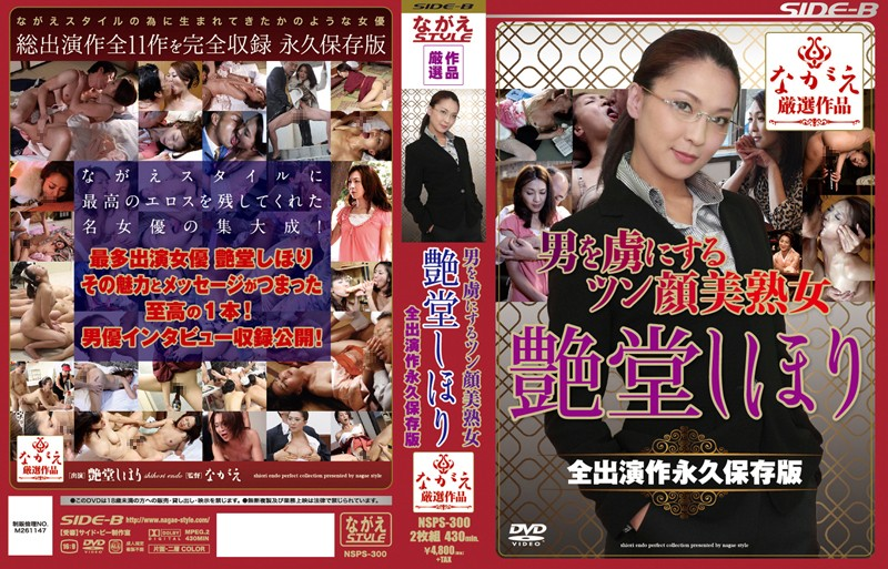 SBNR-392 A Mature Woman With A Beautiful And A Bewitching Face (Shihori Endo) Full Performance, Collector's Edition
