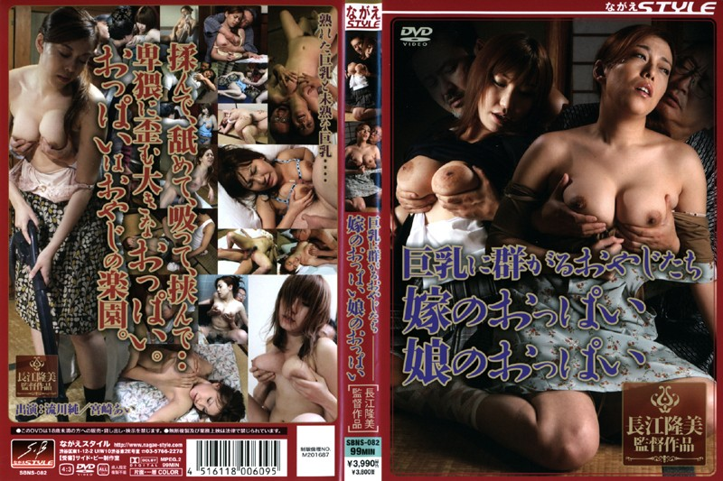 SBNS-082 Tits Tits Daughter Daughter