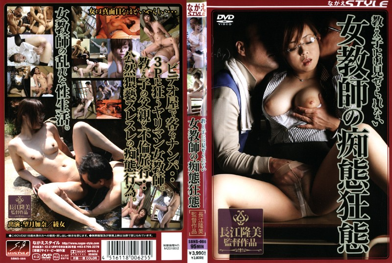 SBNS-086 Female Teacher's Disgraceful Behaviour - Threesome / Foursome, Picking Up Girls, Kana Mochizuki (Mari Matsuzawa), Female Teacher, Drama, Ayame, Adultery