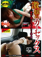 Hard Rocking Car Sex You Can Hear The Couple's Panting Outside The Car 下載
