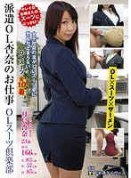A Suits Fetish Office Lady Anna Gets Dispatched For Work The Office Lady Suits Club Anna Tsukishima Download