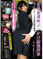 The Daydream Fantasy Nurse Bukkake Molester Train The Daydream Fantasies Of A Semen Nurse By The Clothed Fetish Molesters Mai Miori Download