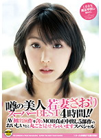 Cute Young Wife Super BEST 4 Hours !! Getting A Real Creampie During Her First AV Appearance! Full Documentary Special 下載