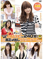 Best of Creampies Lovely Dates! 240 Minutes! vol. 2 下載