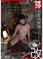 Cum Bucket Collection - The New Edition A Former Child Star Schoolgirl Is In A 30 Day Confinement Yuna Yuna Himekawa Download