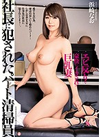 Part-Time Cleaning Lady Raped by the Company President Nao Hamasaki 下載