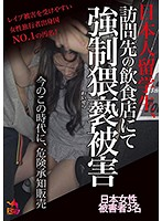This Japanese Exchange Student Became A Victim Of Filthy Rape When She Visited This Restaurant Download