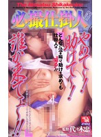 (h_1118as00480)[AS-480] The Mastermind Of Sex Please Stop! Somebody Help Me! Somebody, Please!! Download