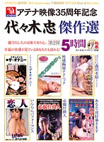 Athena Movie 35th Anniversary The Best Of Tadashi Yoyogi Number 2 5 Hours Download