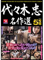 (h_1118rd00812)[RD-812] Tadashi Yoyogi Masterpiece Selections VOL.2 What Does It Mean To Be Filthy? What We See At The Edge Of Lust 5 Hours Download