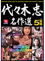 Tadashi Yoyogi Masterpiece Selections VOL.8 When A Woman's Secret Desires Are Exposed... Download