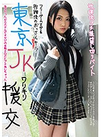 Tokyo Schoolgirls Paid Dating - After School Mini Part Time Job Renting Yourself Out Download