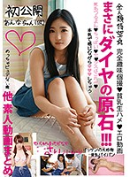 All Of Humanity Awaits A Splendid Diamond In The Rough!!! World Premiere Anna-chan (Not Her Real Name) And Others A Collection Of Amateur Videos Download