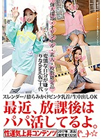 (h_1133honb00024)[HONB-024] These Days I Play With Papa After School. Rina (Pseudonym) Download