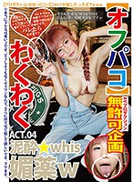 [Offline Meetup Fucking] An AV Production Unauthorized Variety Special Drunk Girl Aphrodisiac Fun 04 Download