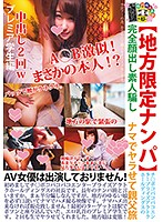 [Picking Up Girls In The Country] Cock Fucking Enterprises Corruption Holdings Presents Amateur Girls Deceived Into Revealing Their Faces On Camera A Dirty Old Man Vacation Featuring Hot And Raw Fucking Premium Student Edition Download