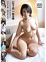 """(Rude And Crude) A Normal Housewife """"Dear, Please Forgive Me. Tonight... I'm Going To Be Sucked And Fucked"""" 7 Thirty-Something Rude And Crude Housewives 下載"""